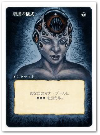 DarkRitualJapaneseExtendedArt