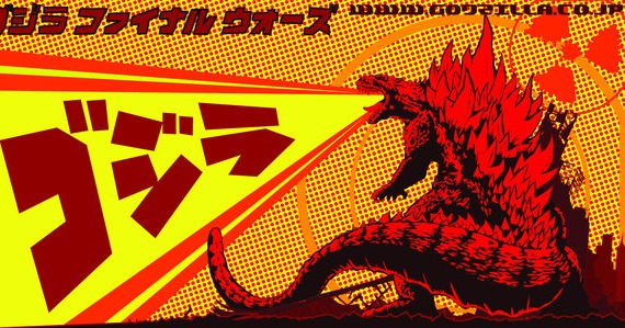 Artwork di Godzilla - di Tadd Galusha