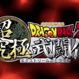 dragon-ball-z-extreme-butoden-IIE