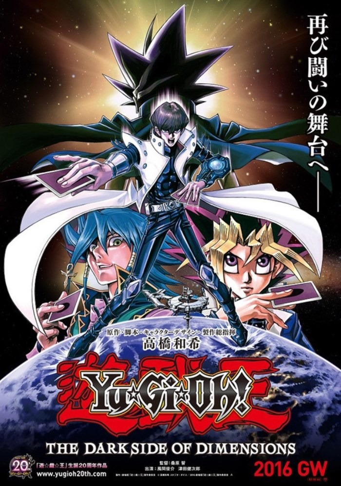 posteryugioh-144871