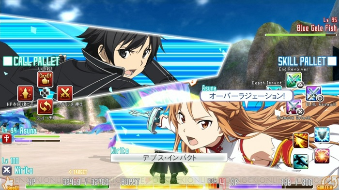 SAO Hollow Fragment
