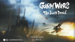 garm-wars