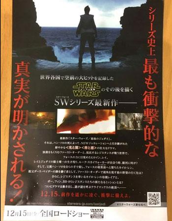poster-giapponese-gli-ultimi-jedi